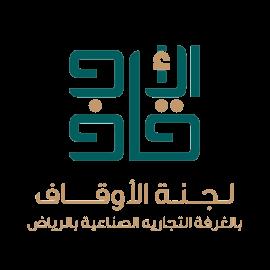 شعار لجنة الأوقاف بالغرفة التجارية الصناعية بالرياض