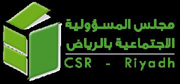 شعار مجلس المسؤولية الإجتماعية بالرياض