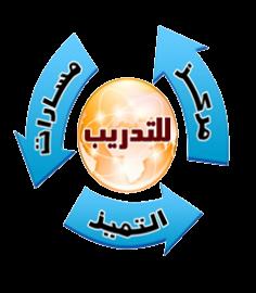 شعار مركز مسارات التميز للتدريب
