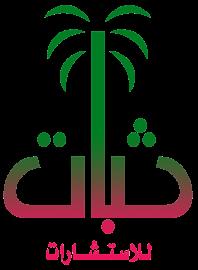 شعار مركز ثبات للتدريب النسائي