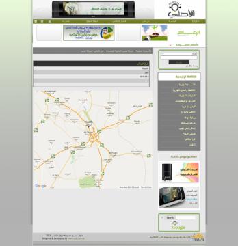 صفحة فروع الشركة في موقع الأصلي