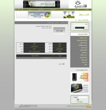 صفحة الشركة في موقع الأصلي
